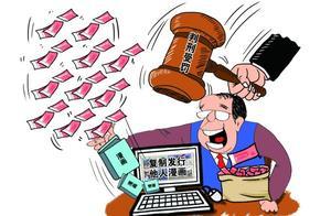复制发行他人漫画牟利110万元 涉案人被判刑受罚
