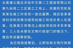 修路挖毁唐代古墓?警方:涉案3人被采取刑事强制措施