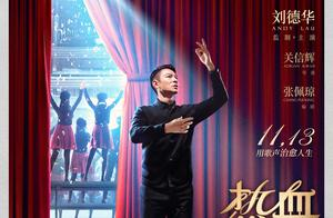 刘德华首演音乐老师,《热血合唱团》定档11月13日