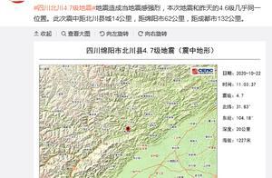 中国地震台网:四川绵阳市北川县4.7级地震和昨天的4.6级几乎同一位置