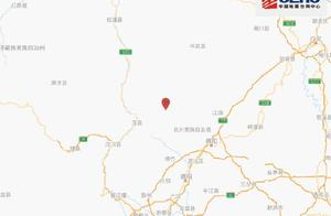 刚刚,4.7级地震!四川北川两天几乎同一位置发生两次地震