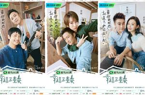 综艺《幸福三重奏3》官宣嘉宾,吴京、谢楠夫妇加盟