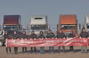 顺丰国际架起中蒙友谊桥梁,蒙古国捐赠首批活羊已安全抵达二连浩特