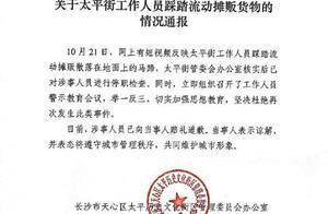 """长沙通报""""网传城管踩碎摊贩马蹄"""":涉事人员道歉并停职"""