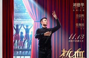 """从影39年,刘德华首当音乐老师带""""废柴""""学生组《热血合唱团》"""