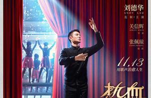 刘德华主演《热血合唱团》曝预告 11.13上映