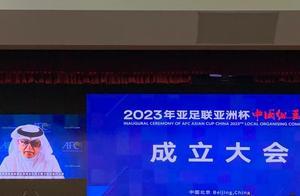 2023年亚洲杯组委会成立 苏州已启动场馆建设