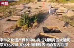 罕见!天津发现古代墓葬近900处,其年代涵盖多个朝代