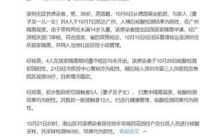 深圳新增1例境外输入无症状感染者:系获准居家隔离英籍男子