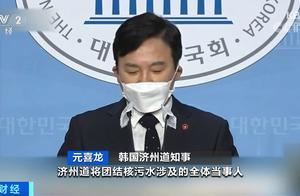 辐射超标90万倍、被污染海水将抵达济州岛!日本欲排污入海,韩国怒了