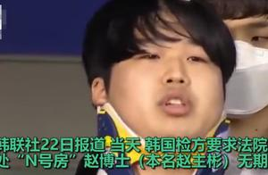 """韩国检方要求判""""N号房""""主犯赵主彬无期徒刑,他运营的聊天群最为猖獗"""
