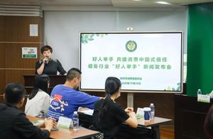 """深圳市消委会推出""""7天冷静期"""",10家健身企业参与"""
