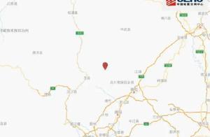 突发,再次地震!四川北川连续两天发生地震,震中位置几乎一致