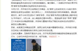 """齐齐哈尔警方通报""""男子网络炫耀包养幼女"""":男子以圈粉营利为目的编造虚假信息 已涉嫌违法犯罪"""