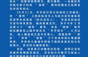 男子网络炫富包养未成年幼女?警方通报:系高校学生为圈粉捏造信息