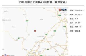 北川4.7级地震,专家给了一个答案
