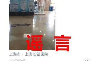 网传上海长征医院出现核酸检测阳性患者,医院回应:谣言