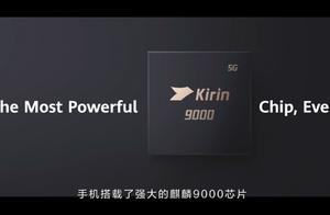 麒麟9000芯片亮相,领先的5nm制程工艺傲视群雄