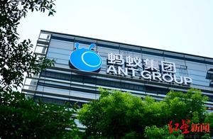 全球最大IPO将至!蚂蚁集团大象登场