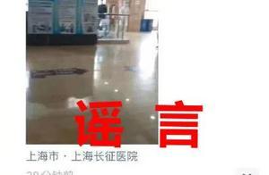 网传上海长征医院出现核检阳性患者,官方辟谣