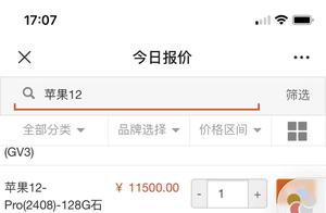 """最高溢价3000元!iPhone 12系列全渠道溢价 首批货""""严防""""进入非授权渠道"""