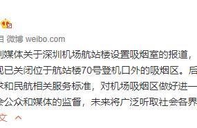 机场违规设置豪华吸烟室?深圳机场刚刚回应了