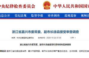 每经23点丨嘉兴市副市长徐淼主动投案,接受审查调查;张文宏:新冠二次感染病例少,不值得讨论;美股短线上涨,道指跌幅收窄