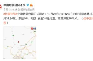 今天凌晨,四川北川1个多小时内连发3次地震