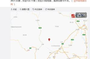 四川北川同一地点,今日凌晨1个多小时内连续地震3次