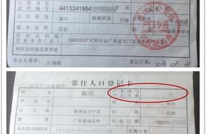 """为继承已故父亲存款 广东男耗7个月证明""""我爸是我爸""""未果"""