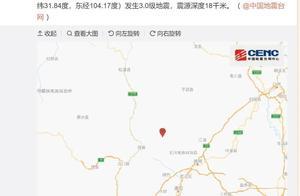 今天凌晨,绵阳北川连发三次地震,几乎是同一位置