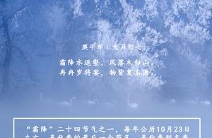 霜降 秋将逝 冬初立