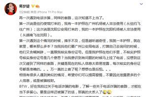 蒋梦婕发文称遭遇电话诈骗,呼吁大家提高警惕不要上当