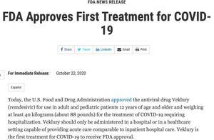 """瑞德西韦""""过山车"""":正式成为FDA首个批准的新冠肺炎治疗方案"""