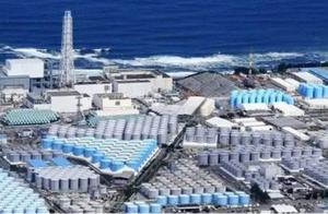 日本要把123万吨核污水排入太平洋,核威胁距离我们有多远?