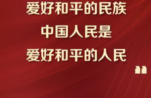海报丨金句来了:中华民族是吓不倒、压不垮的