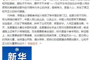 新华微评:中华民族吓不倒压不垮