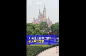 上海迪士尼门票首次低于半价,售价399元,你心动了吗?