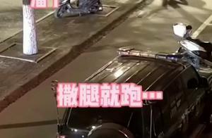 惊不惊喜意不意外?酒驾男弃车逃跑,却一头扎进刚下班的特警怀里