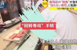 """""""回转寿司""""不转了!日本23家寿司店倒闭,拉面馆也出现关店潮"""