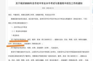 """教育部澄清无""""2022年艺术进中考""""时间表 不给学生增负 青岛今年起艺术进中考"""
