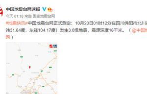 凌晨连发三次地震!今年以来,四川共发生三级以上地震80次