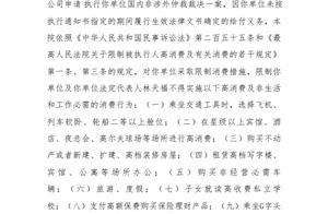 贵人鸟创始人林天福被限高消费 贵人鸟9月成被执行人标的超2亿