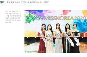 卸妆、穿正装 第64届韩国小姐选拔大赛摆脱传统形式