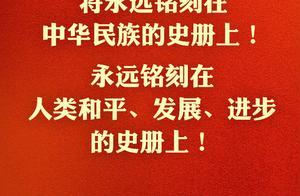 习近平:中华民族是吓不倒、压不垮的
