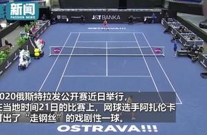 """网球选手打出动漫中的绝技""""走钢丝"""",网友:一模一样!漫画""""诚不欺我"""""""
