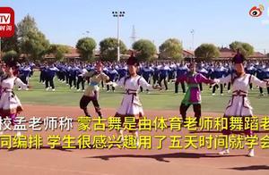 内蒙古一中学课间操跳蒙古舞,网友:四川请把川剧变脸安排上