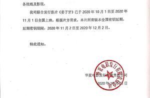 电影《姜子牙》延长上映至12月2日
