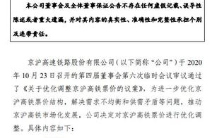 京沪高铁将实行浮动票价:上海至北京二等座最低498元
