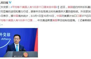 外交部:平均每个美国人有100多个口罩来自中国